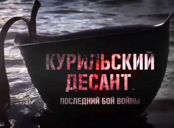 программа Звезда: Последний бой войны Курильский десант