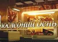 Последний день Анатолий Тарасов в 19:35 на канале