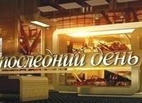 программа Звезда: Последний день Георгий Бурков