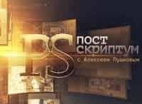 Постскриптум с Алексеем Пушковым в 21:00 на ТВ Центр