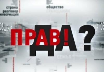 Прав!Да? - фильм, кадры, актеры, видео, трейлер - Yaom.ru кадр