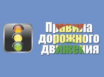 программа Смайлик ТВ: Правила дорожного движения