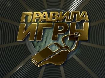 программа МАТЧ ТВ: Правила игры