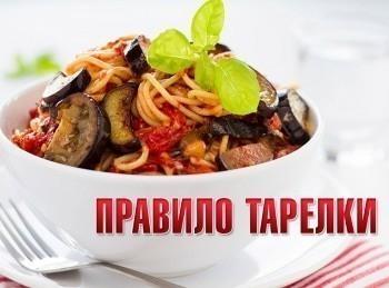 Правило-тарелки-Запеченный-лосось-с-овощами