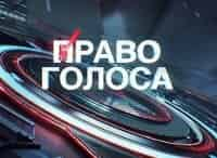 программа ТВ Центр: Право голоса