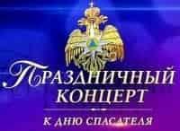 Праздничный-концерт-к-Дню-спасателя