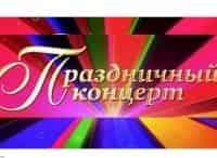 Праздничный-концерт-к-Дню-учителя