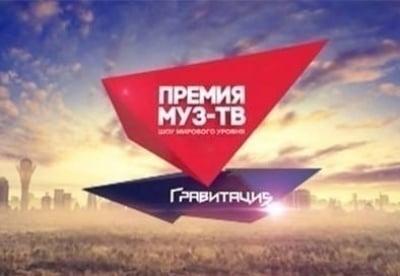 Премия МУЗ-ТВ 2015 Гравитация