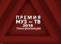 программа МУЗ ТВ: Премия МУЗ ТВ 2018 Трансформация Лучшие моменты