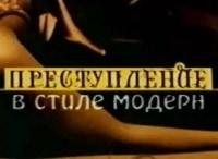 программа ОТР: Преступление в стиле модерн Балетное дело