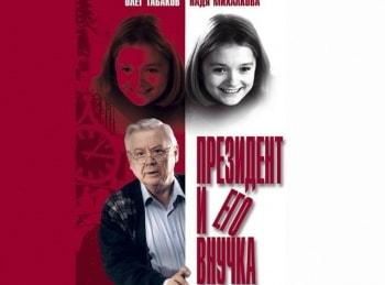 Президент и его внучка в 23:10 на канале