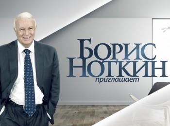 программа Центральное телевидение: Приглашает Борис Ноткин Валерия Ланская