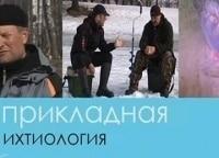 Прикладная ихтиология 28 серия в 13:00 на канале