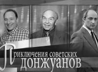 программа ТВ Центр: Приключения советских донжуанов