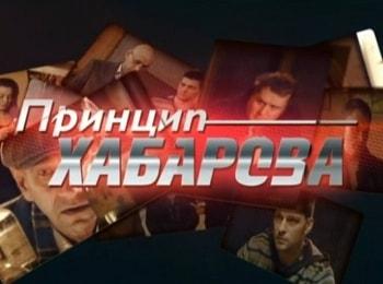 программа Киносерия: Принцип Хабарова Клуб Салазар: Часть 2