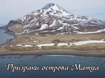 Призраки-острова-Матуа