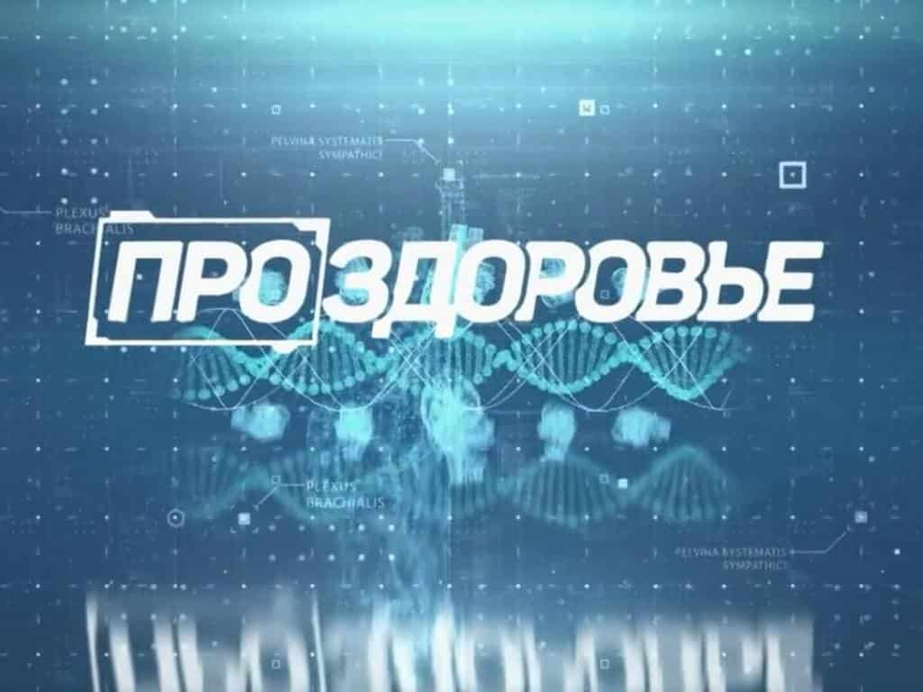 Про здоровье 29 серия в 22:55 на канале Домашний