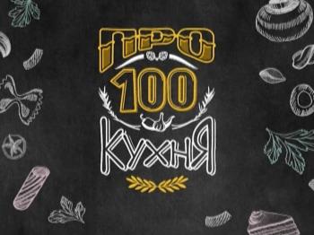 программа СТС: Про100 кухня 11 серия