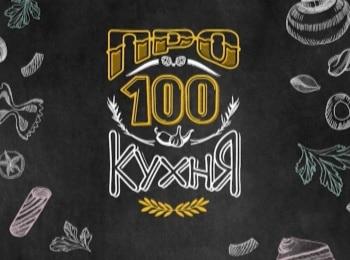 программа СТС: Про100 кухня 9 серия