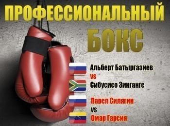 программа МАТЧ! Боец: Профессиональный бокс Альберт Батыргазиев против Сибусисо Зинганге Павел Силягин против Омара Гарсии
