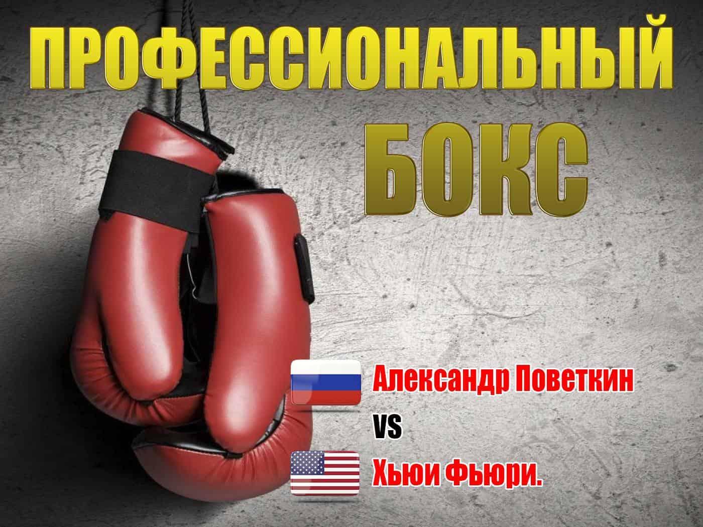 Профессиональный бокс Александр Поветкин против Хьюи Фьюри Трансляция из Великобритании в 17:20 на канале