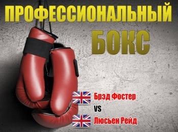 Профессиональный бокс Брэд Фостер против Люсьена Рейда Трансляция из Великобритании в 22:30 на канале