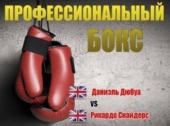 программа МАТЧ! Боец: Профессиональный бокс Даниэль Дюбуа против Рикардо Снайдерса