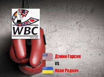 программа МАТЧ!: Профессиональный бокс Дэнни Гарсия против Ивана Редкача Бой за титул чемпиона мира в полусреднем весе по версии WBC Трансляция из США