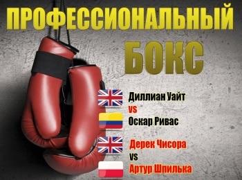 Профессиональный бокс Диллиан Уайт против Оскара Риваса Дерек Чисора против Артура ШпилькиТрансляция из Великобритании в 00:50 на канале