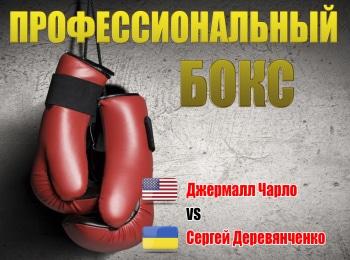программа МАТЧ! Боец: Профессиональный бокс Джермалл Чарло против Сергея Деревянченко