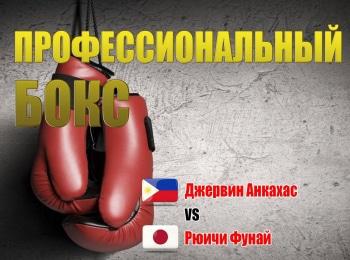 программа Матч ТВ: Профессиональный бокс Джервин Анкахас против Рюичи Фунаи Трансляция из США