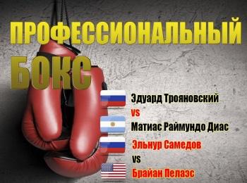 Профессиональный бокс Эдуард Трояновский против Матиаса Раймундо Диаса Эльнур Самедов против Брайана Пелаэса Трансляция из Ис в 22:30 на канале