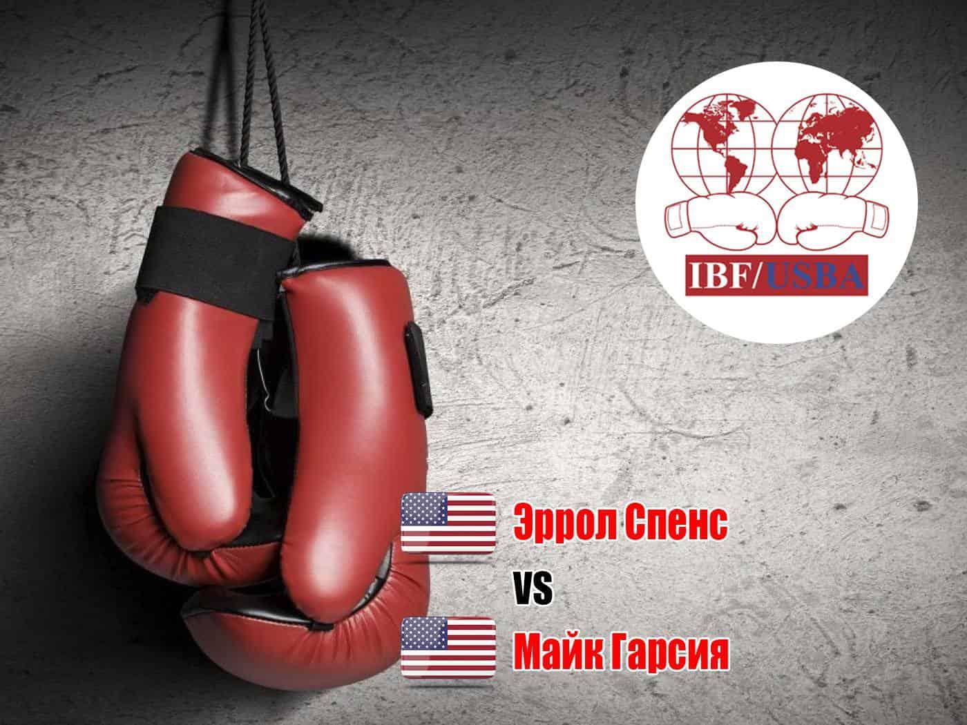 программа МАТЧ!: Профессиональный бокс Эррол Спенс против Майки Гарсии Бой за титул чемпиона мира по версии IBF в полусреднем весе Трансляция