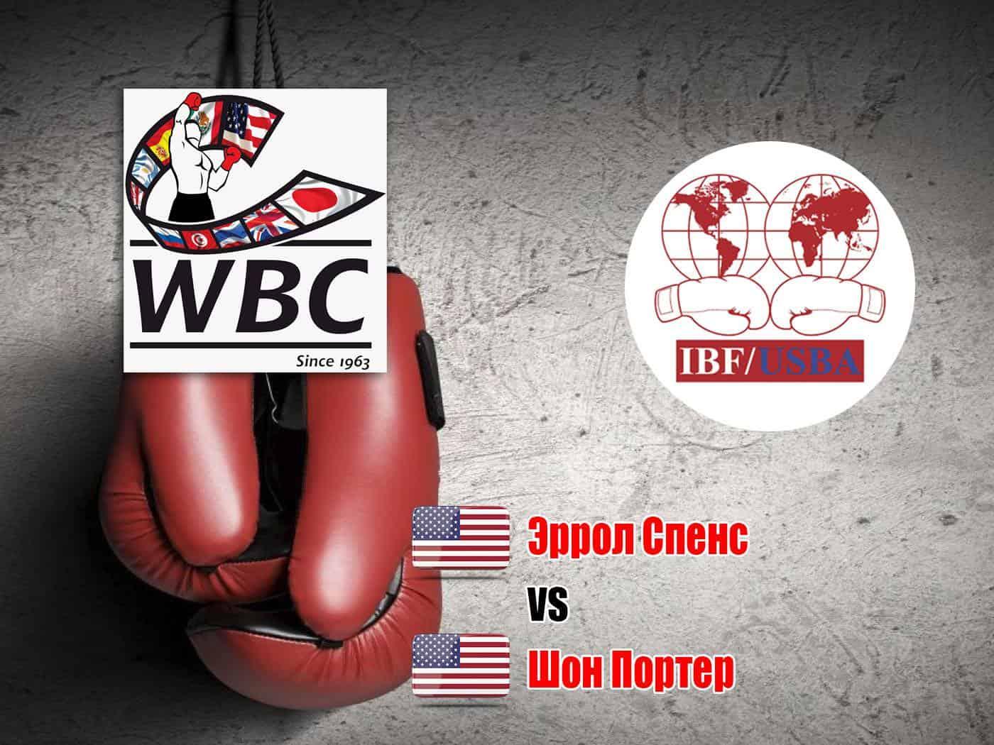 Профессиональный бокс Эррол Спенс против Шона Портера Бой за титулы чемпиона мира по версиям WBC и IBF в полусреднем весе Тра в 19:55 на канале