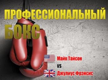 программа МАТЧ ТВ: Профессиональный бокс Майк Тайсон против Джулиуса Фрэнсиса Трансляция из Великобритании