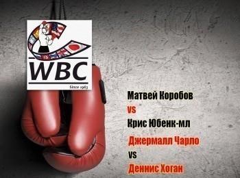 программа МАТЧ!: Профессиональный бокс Матвей Коробов Крис Юбенк мл Джермалл Чарло Деннис Хоган Бой за титул чемпиона мира по версии WBC в сре