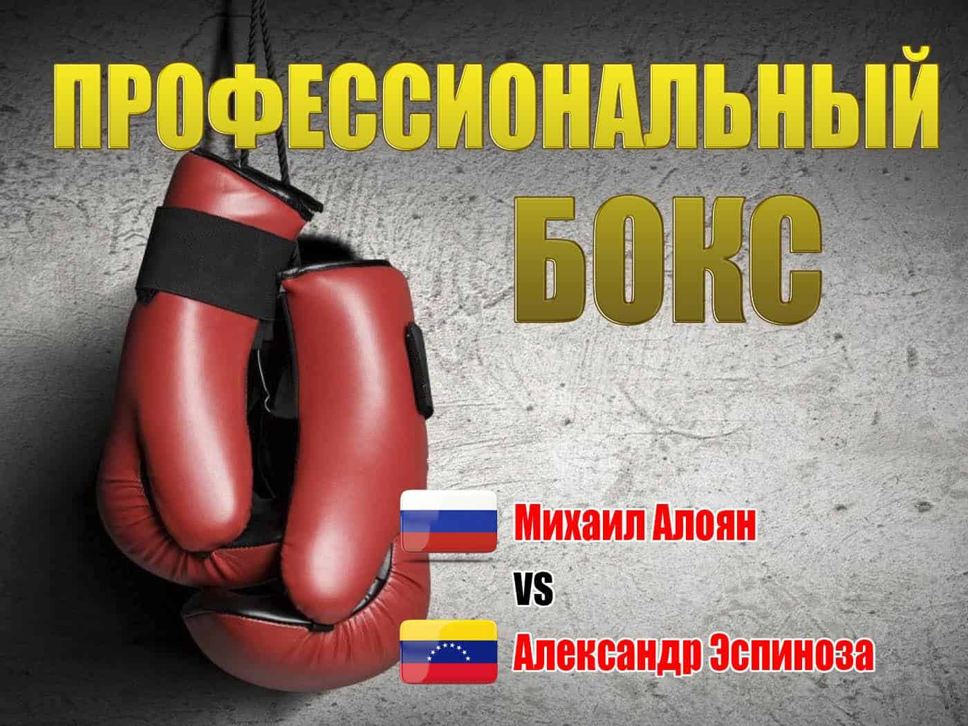 Профессиональный бокс Михаил Алоян против Александра Эспинозы в 07:45 на МАТЧ! Боец