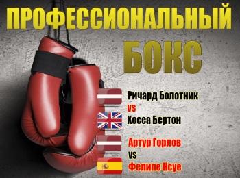 Профессиональный бокс Ричард Болотник против Хосеа Бертона Артур Горлов против Фелипе Нсуе в 06:00 на МАТЧ! Боец