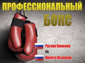 Профессиональный бокс Руслан Камилов против Никиты Кузнецова в 04:25 на МАТЧ! Боец