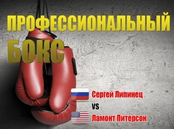 программа Матч ТВ: Профессиональный бокс Сергей Липинец против Ламонта Питерсона Трансляция из США