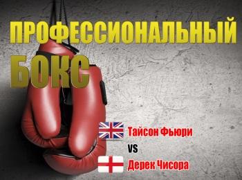 программа МАТЧ ТВ: Профессиональный бокс Тайсон Фьюри против Дерека Чисоры Трансляция из Великобритании