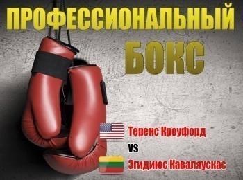 программа Матч ТВ: Профессиональный бокс Теренс Кроуфорд Эгидиюс Каваляускас Бой за титул чемпиона мира по версии WBO в полусреднем весе Майкл К