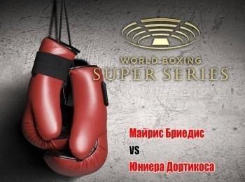 Профессиональный бокс Всемирная Суперсерия Финал Майрис Бриедис против Юниера Дортикоса Трансляция Латвии Прямая трансляция в 23:30 на канале
