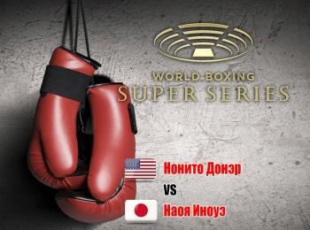 Профессиональный-бокс-Всемирная-Суперсерия-Финал-Нонито-Донэйр-против-Наоя-Иноуэ-Трансляция-из-Японии