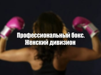 программа МАТЧ!: Профессиональный бокс Женский дивизион