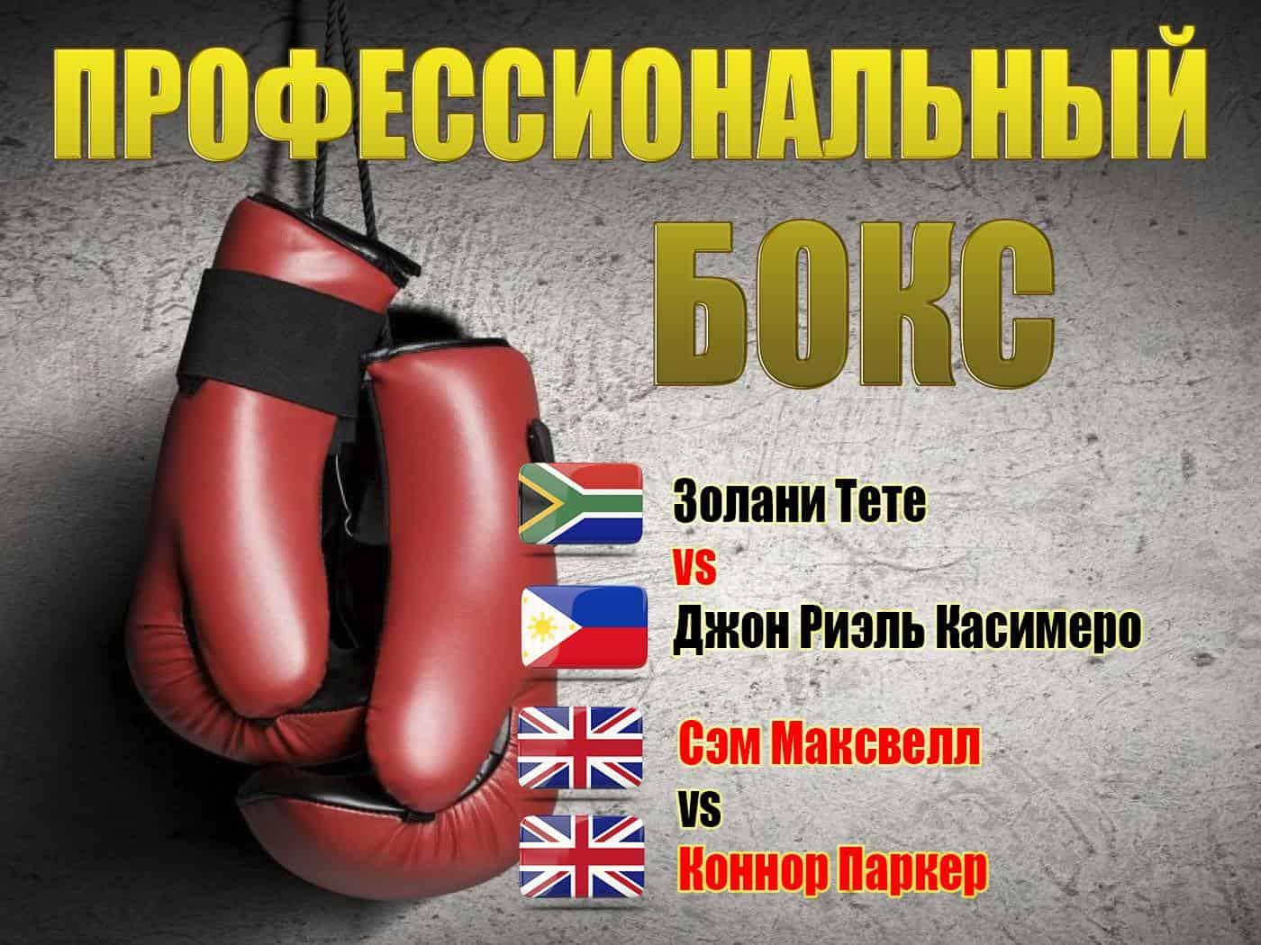 Профессиональный бокс Золани Тете Джон Риэль Касимеро Бой за титул чемпиона мира по версии WBO в легчайшем весе Сэм Максвелл  в 12:05 на канале