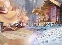 Профпригодность 23 серия в 12:05 на канале