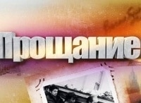 Прощание Андрей Панин в 16:30 на ТВ Центр