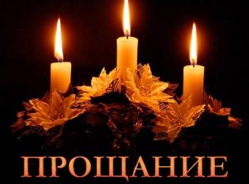программа ТВ Центр: Прощание Арчил Гомиашвили