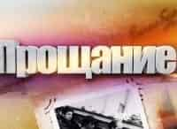 программа ТВ Центр (ТВЦ): Прощание Дмитрий Марьянов